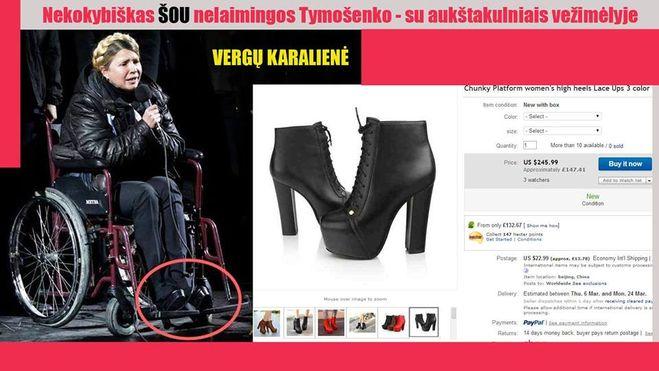 инвалидка
