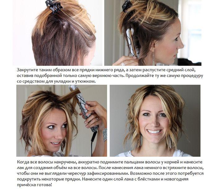 Как завить волосы на прическу каре