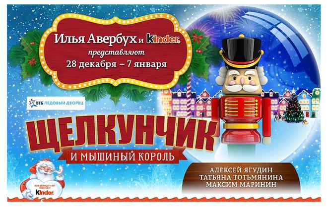 Ледовое шоу в 2017 году в Москве.