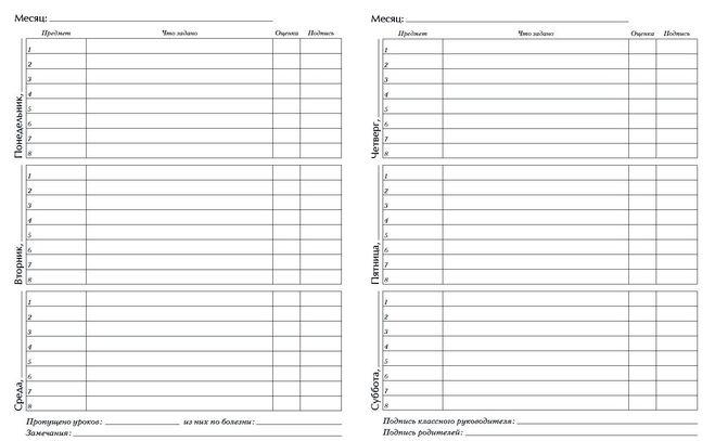 Страницы распечатать школьный дневник Шаблон школьного