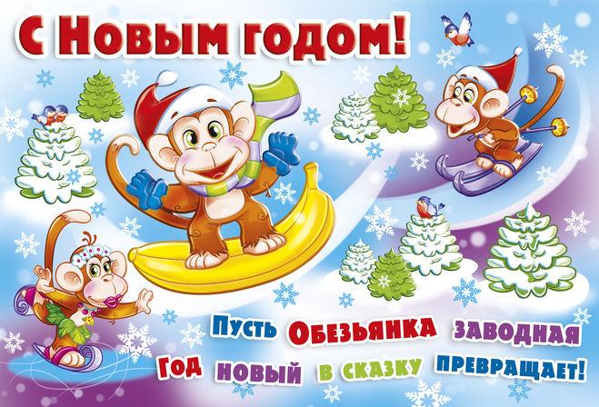 Плакат на новый год 2017 с обезьяны