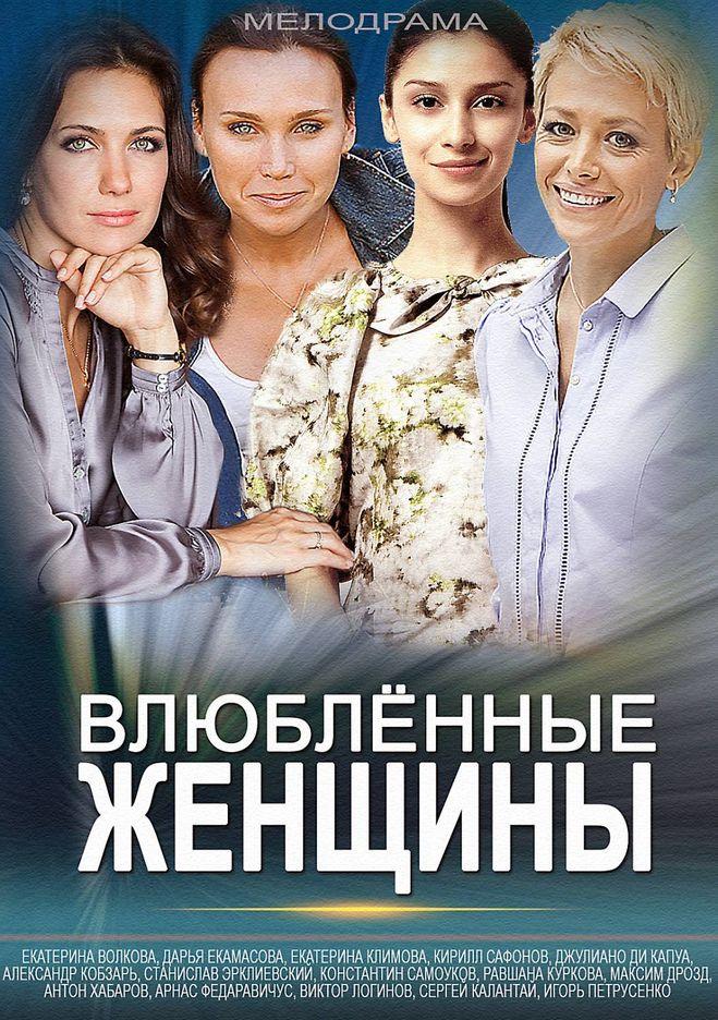 смотреть онлайн сериал влюбленные женщины любовницы