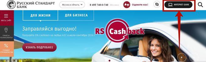 Банк русский стандарт, как войти в личный кабинет?
