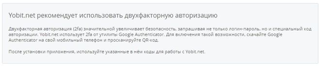 Биржа YoBit.Net