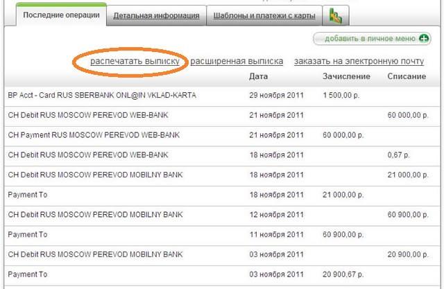 Как сделать выписку с банковской карты беларусбанка