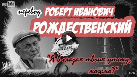 Роберт Рождественский - Евгений Евтушенко?