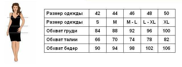 44 Размер Одежды