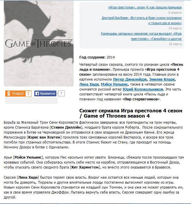 Джордж Мартин Игра престолов - читать онлайн