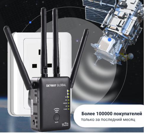скайвэй глобал спутниковый интернет отзывы реальные