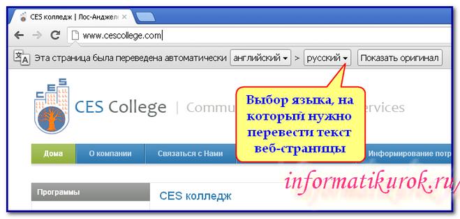 Как сделать перевод сайта с английского на русский в opera - Твой рабочий стол