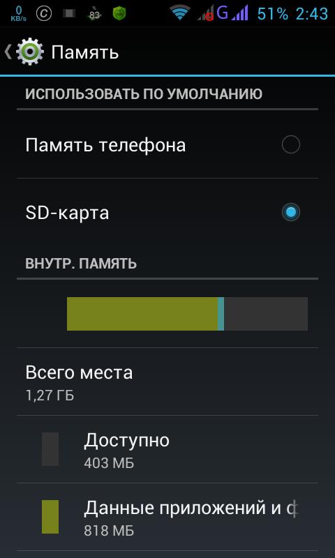 Как сделать чтобы скачивалось на карту памяти sony xperia