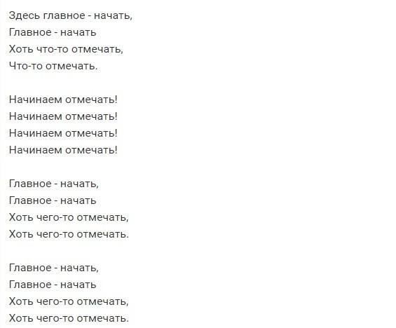 Текст песни ленинград дачник
