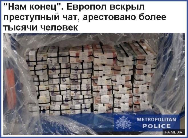 Секретный чат и аресты в Европе