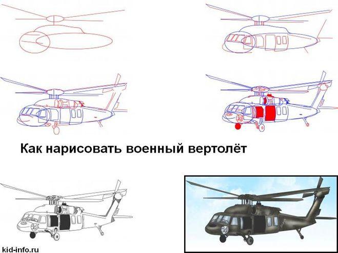 Вертолёты карандашом поэтапно