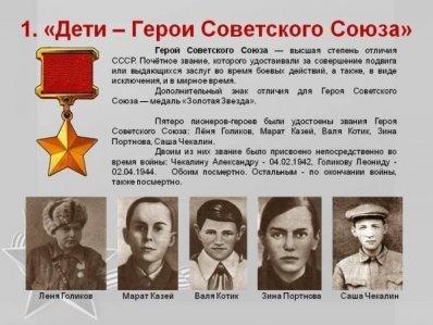 """Предложения со словом """"герой""""."""