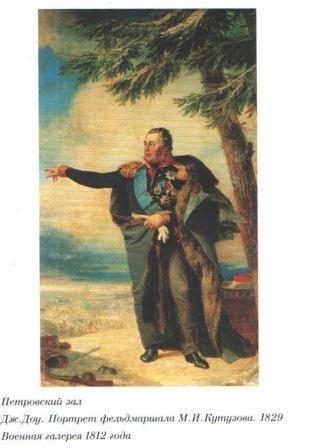 Героям этой войны посвящена галерея в Эрмитаже,картины для которой были написаны английским художником Д.Доу по поручению Александра I