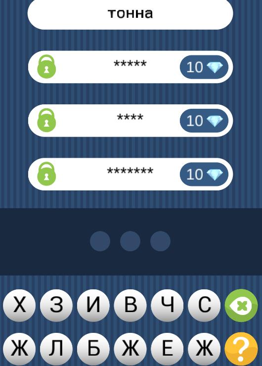 ответы в игре угадай кто 37 уровень