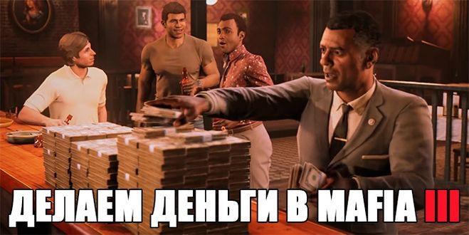 Игра Mafia 3: Как заработать много денег?