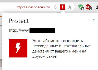 сайт опасен