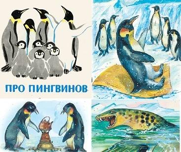 """Снегирев """"Про пингвинов"""" краткое содержание, читательский дневник"""