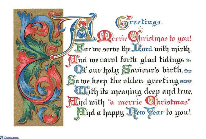 Поздравление на английском в открытке