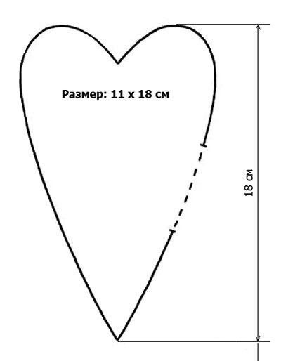 Сердце схема выкройка