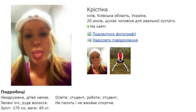 Сайты Знакомств Елена Кристина Лебедь