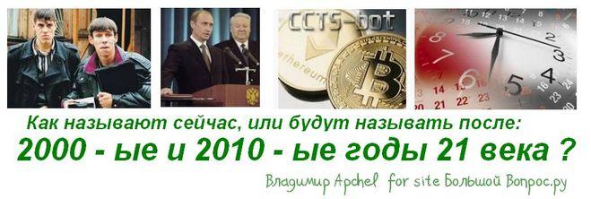 лихие 90 , 2000 годы, стабильные нулевые, как назвать 2010 годы
