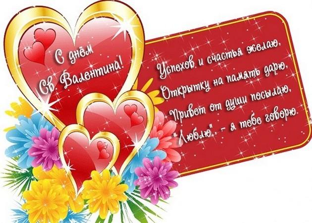 Поздравления учителю на день валентина