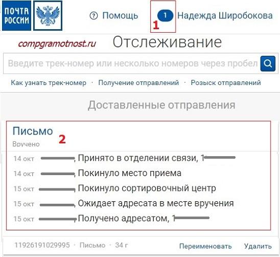 Почта россии как проверить где находится посылка