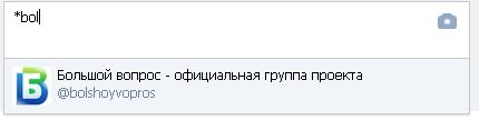 Как отметить пользователя вконтакте