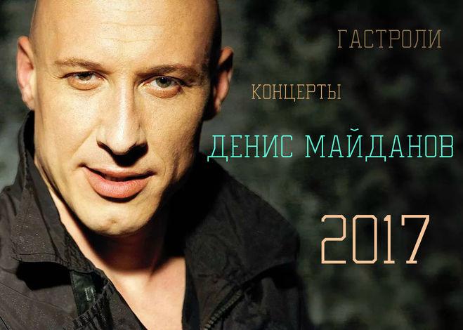 концерты Дениса Майданова 2017