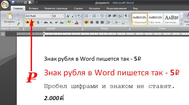 Как сделать знак рубль на клавиатуре