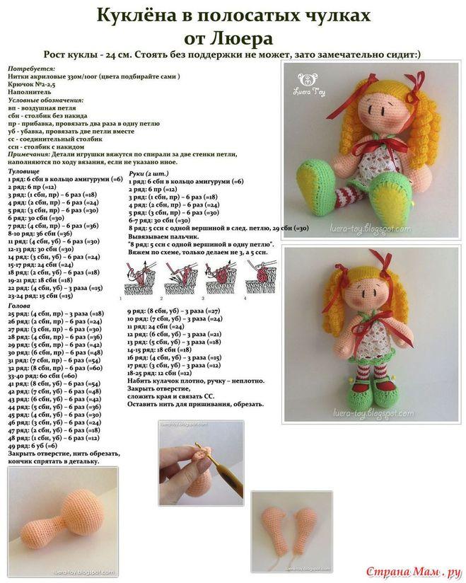 как связать куклу крючком схема описание мастер класс