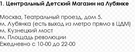 адрес магазина чм 2018 по футболу москва лубянка