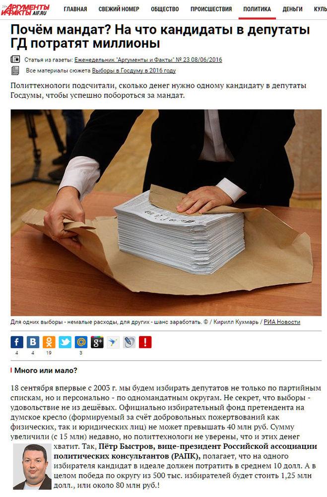 Сколько должен заплатить кандидат за участие в выборах в Госдуму