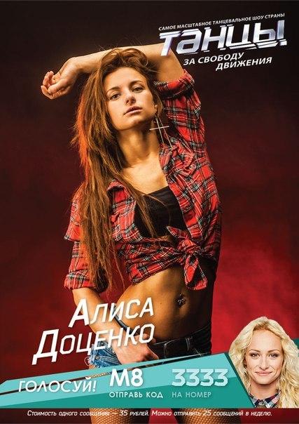 Алиса доценко мастер класс в москве