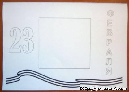 Сделать открытку дедушке своими руками