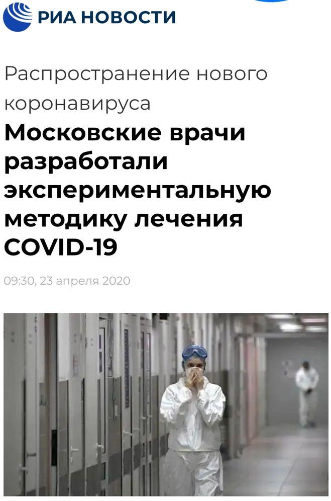 Московский метод лечения от коронавируса