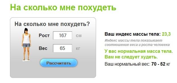 разделе на сколько мне надо похудеть калькулятор оставить свою оценку