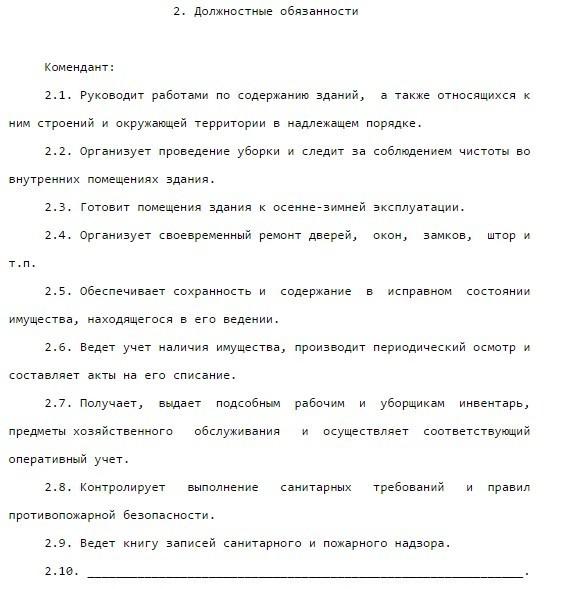 Должностная инструкция коменданта зданий