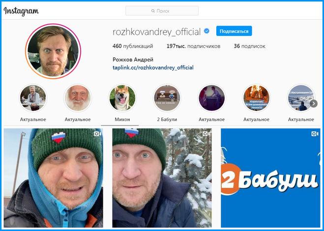 Андрей Рыжков в Инстаграме