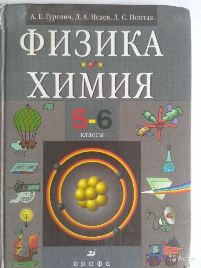 по какому учебнику учить физику