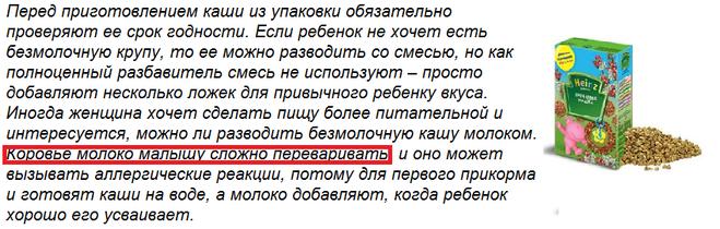тебя стоит ли разбавлять молочную кашу водой Комсомольске-на-Амуре