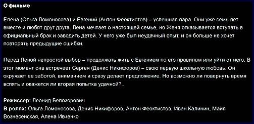"""""""Вторая попытка"""", Ольга Ломоновсова, Денис Никифоров"""
