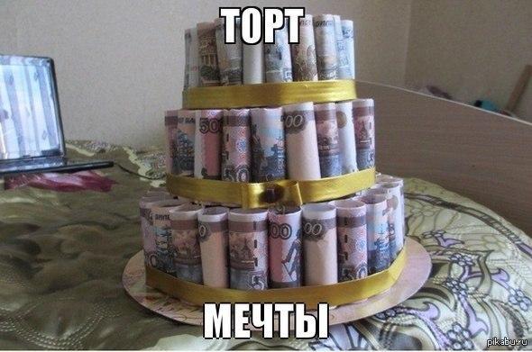 Подарок из денег на день рождения своими