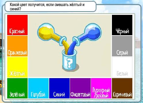 Какие цвета смешать чтобы получился синий