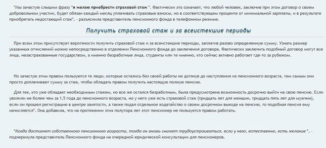 Kak Kupit Sebe Pensiyu V Ukraine Legalno Kak Kupit