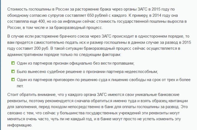 кто платит за развод в украине