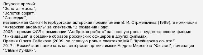 награжды за вклад в кинематографию М. Пореченкова